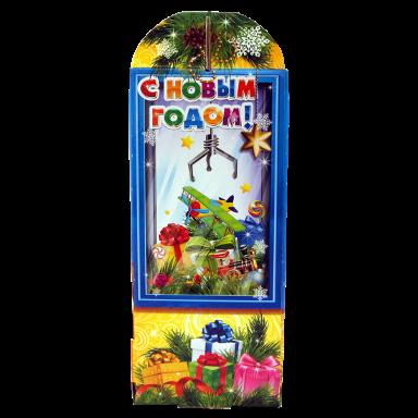 Новогодний подарок Хватайка стоимостью 650 руб. и весом 1100 гр.
