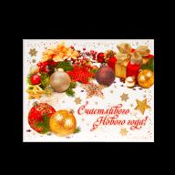 Первая миниатюра новогоднего подарка Открытка